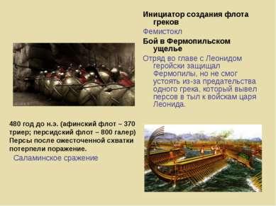 Инициатор создания флота греков Фемистокл Бой в Фермопильском ущелье Отряд во...