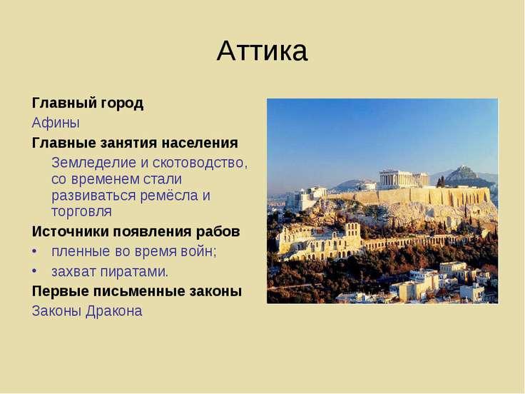 Аттика Главный город Афины Главные занятия населения Земледелие и скотоводств...