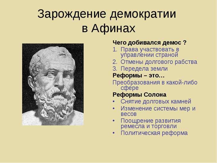 Зарождение демократии в Афинах Чего добивался демос ? Права участвовать в упр...