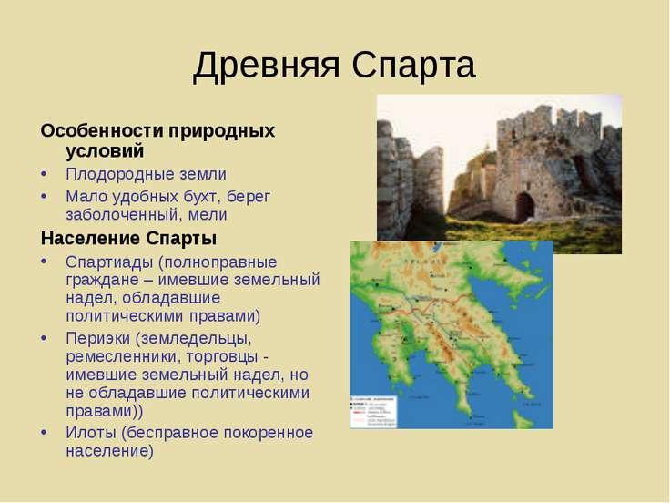 Древняя Спарта Особенности природных условий Плодородные земли Мало удобных б...