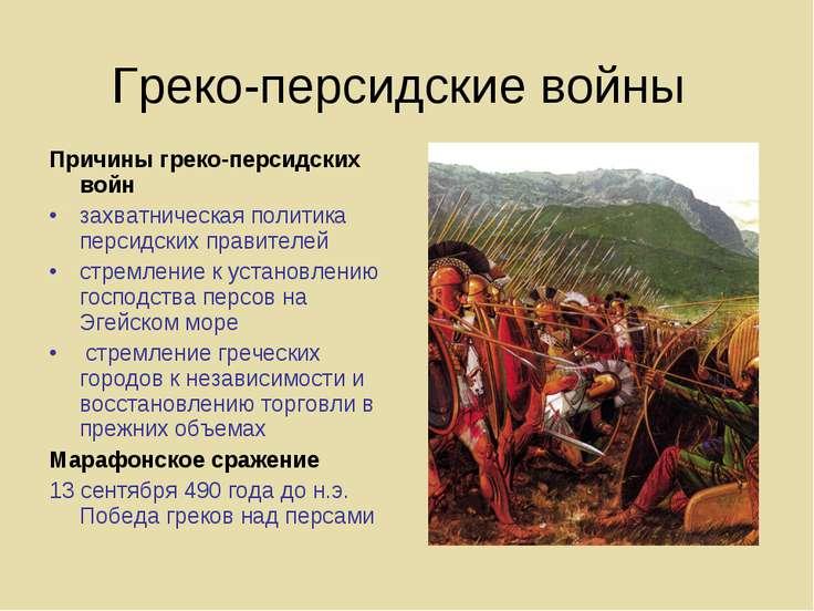 Греко-персидские войны Причины греко-персидских войн захватническая политика ...