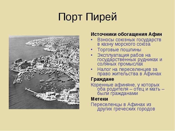 Порт Пирей Источники обогащения Афин Взносы союзных государств в казну морско...