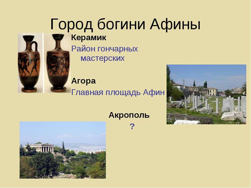 Город богини Афины Керамик Район гончарных мастерских Агора Главная площадь А...