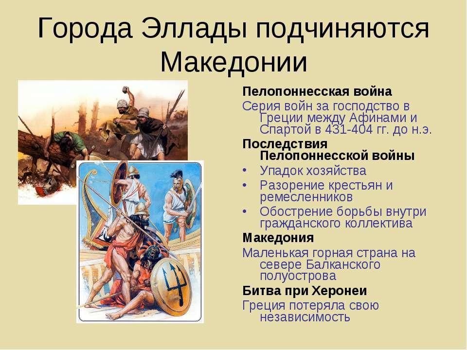 Города Эллады подчиняются Македонии Пелопоннесская война Серия войн за господ...
