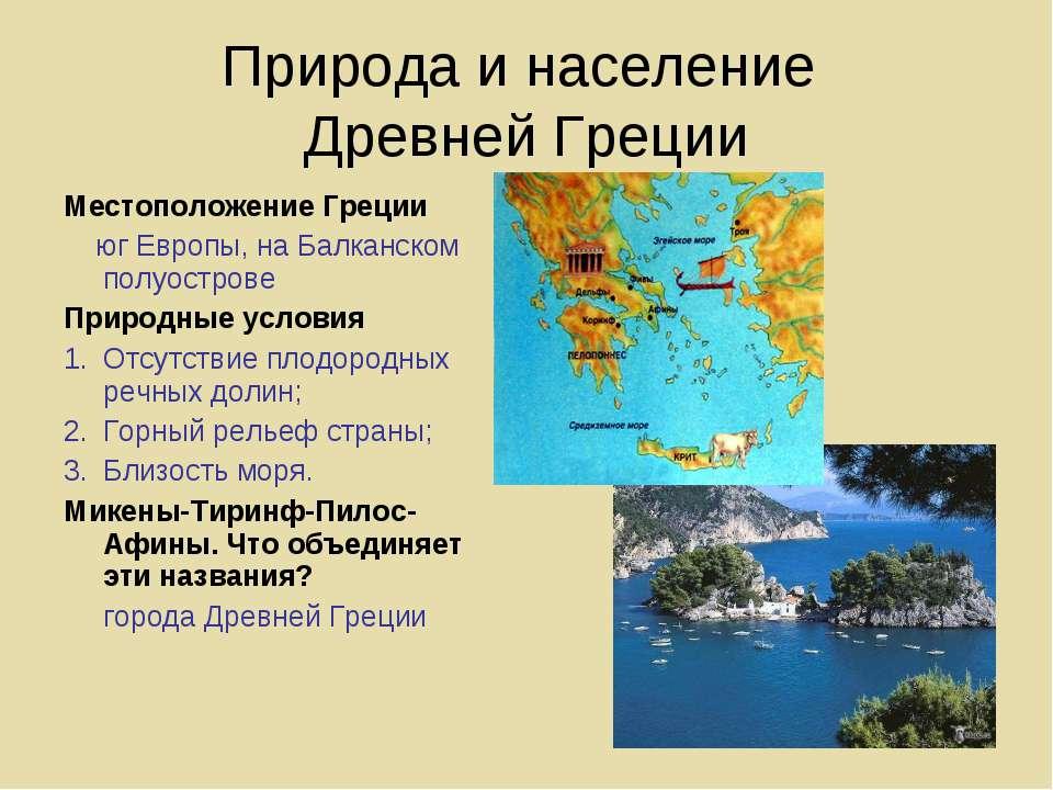 Природа и население Древней Греции Местоположение Греции юг Европы, на Балкан...
