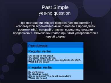 Past Simple yes-no question При построении общего вопроса (yes-no question ) ...