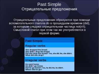 Past Simple Отрицательные предложения Отрицательные предложения образуются пр...