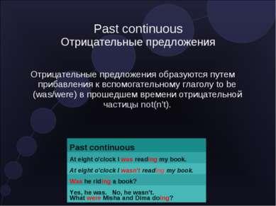 Past continuous Отрицательные предложения Отрицательные предложения образуютс...