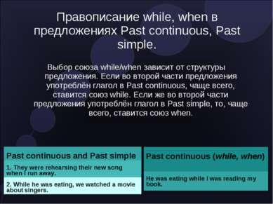 Правописание while, when в предложениях Past continuous, Past simple. Выбор с...