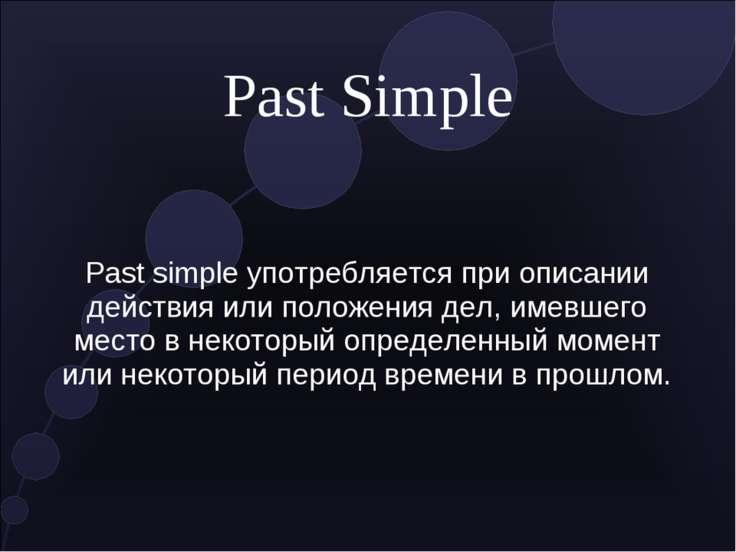 Past Simple Past simple употребляется при описании действия или положения дел...