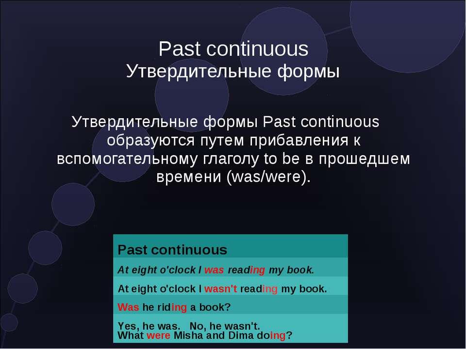 Past continuous Утвердительные формы Утвердительные формы Past continuous обр...