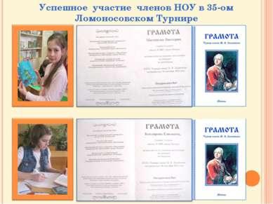 Успешное участие членов НОУ в 35-ом Ломоносовском Турнире