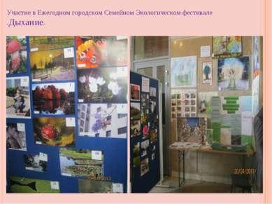 Участие в Ежегодном городском Семейном Экологическом фестивале «Дыхание»