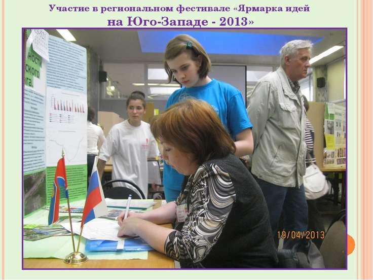 Участие в региональном фестивале «Ярмарка идей на Юго-Западе - 2013»
