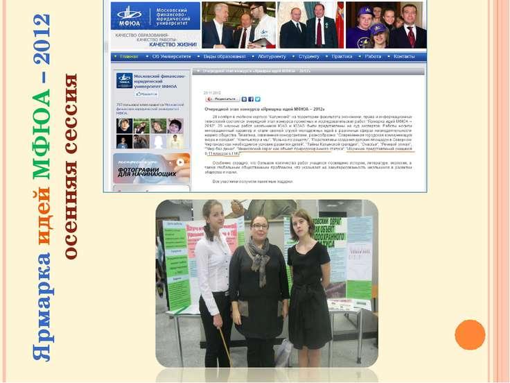 Ярмарка идей МФЮА – 2012 осенняя сессия