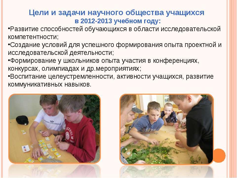 Цели и задачи научного общества учащихся в 2012-2013 учебном году: Развитие с...