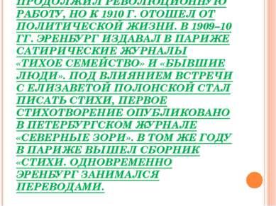 В ДЕКАБРЕ 1908 Г. ЭМИГРИРОВАЛ, ЖИЛ В ОСНОВНОМ В ПАРИЖЕ, ГДЕ ПРОДОЛЖИЛ РЕВОЛЮЦ...
