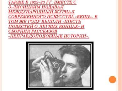 В БЕРЛИНЕ ЭРЕНБУРГ СОТРУДНИЧАЛ В ЖУРНАЛАХ «РУССКАЯ КНИГА» (1921) И «НОВАЯ РУС...