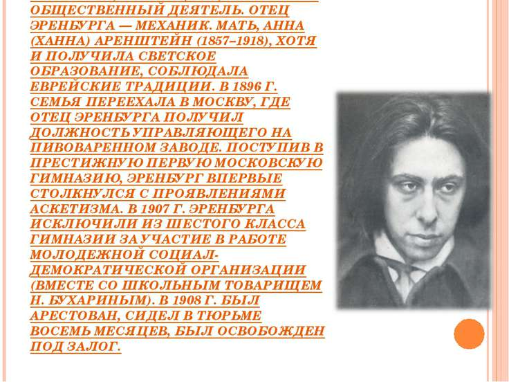 ЭРЕНБУРГ ИЛЬЯ ГРИГОРЬЕВИЧ (1891, КИЕВ, – 1967, МОСКВА), РУССКИЙ ПИСАТЕЛЬ, ПУБ...
