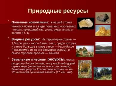 Природные ресурсы Полезные ископаемые: в нашей стране имеются почти все виды ...