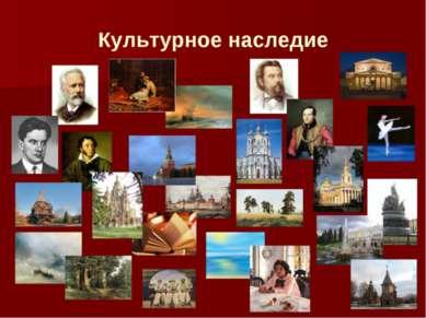 Культурное наследие
