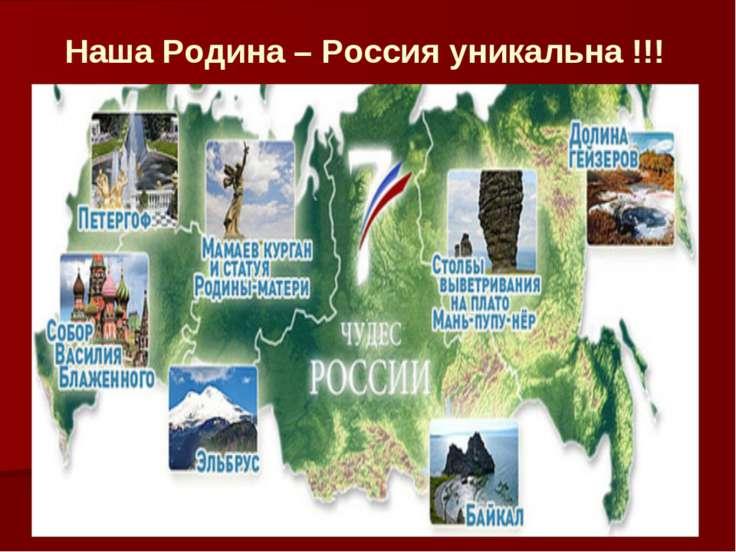 Наша Родина – Россия уникальна !!!