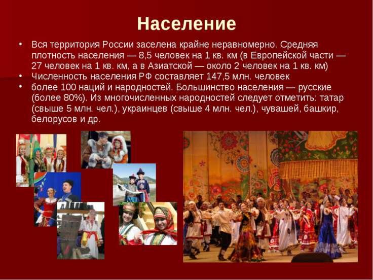 Население Вся территория России заселена крайне неравномерно. Средняя плотнос...