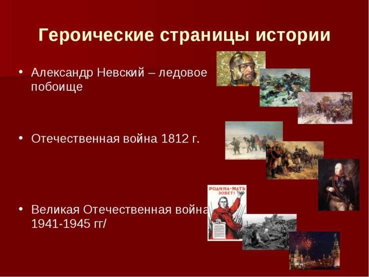 Героические страницы истории Александр Невский – ледовое побоище Отечественна...