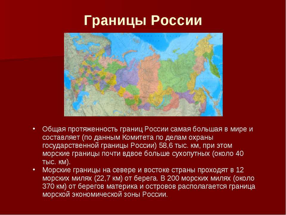 Границы России Общая протяженность границ России самая большая в мире и соста...