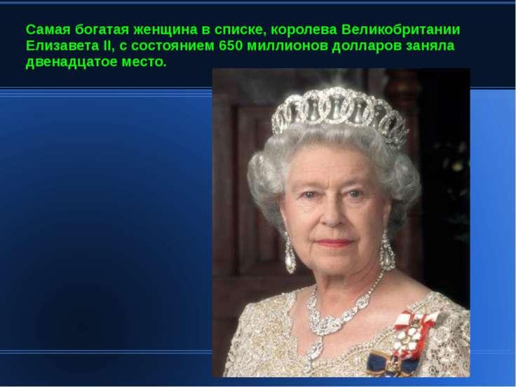 Самая богатая женщина в списке, королева Великобритании Елизавета II, с состо...