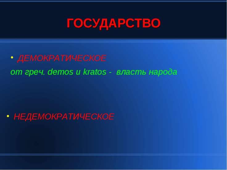 ГОСУДАРСТВО ДЕМОКРАТИЧЕСКОЕ от греч. demos и kratos - власть народа НЕДЕМОКРА...