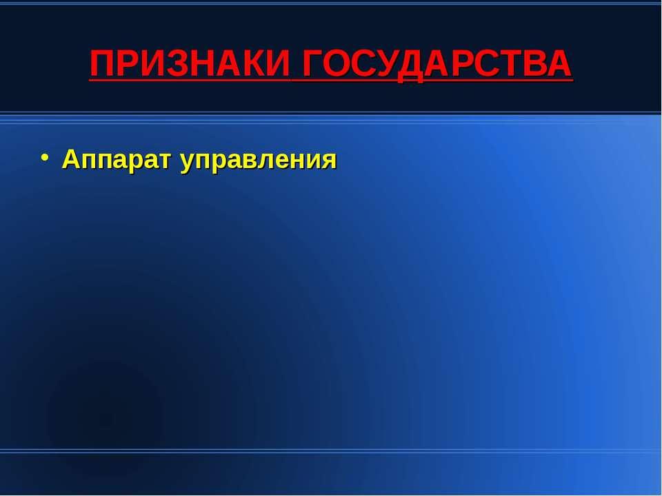 ПРИЗНАКИ ГОСУДАРСТВА Аппарат управления