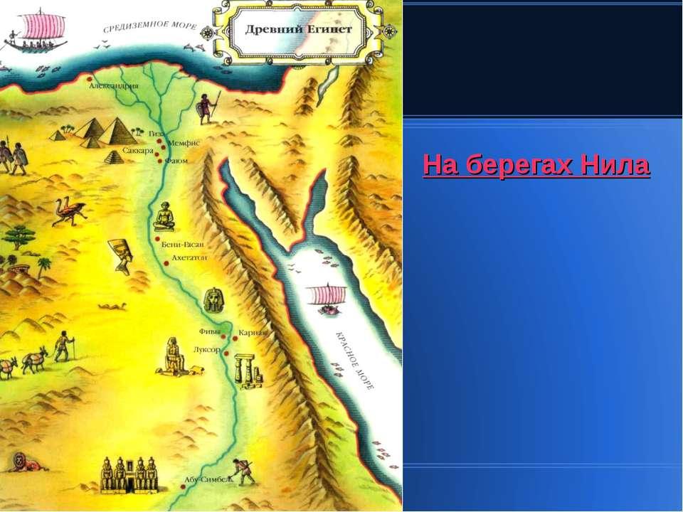 На берегах Нила