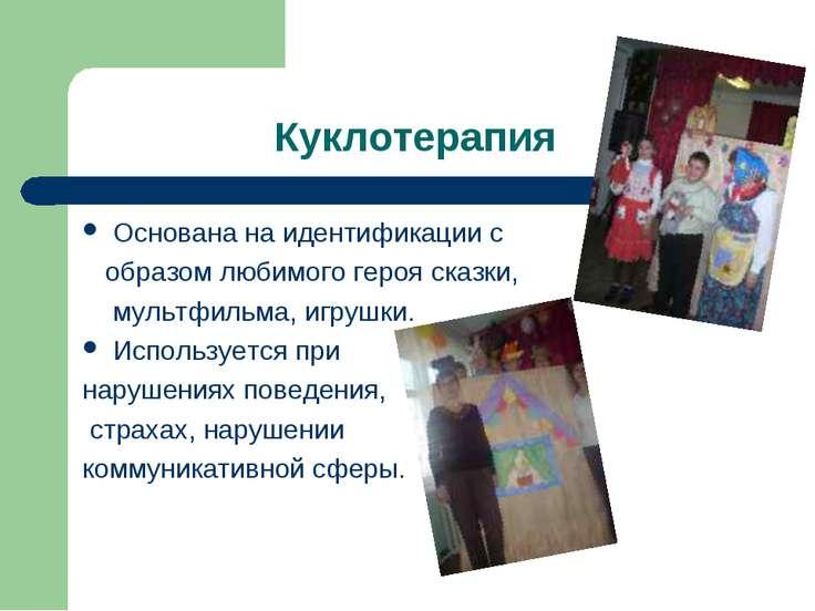Куклотерапия Основана на идентификации с образом любимого героя сказки, мульт...