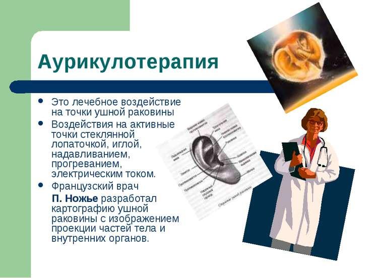Аурикулотерапия Это лечебное воздействие на точки ушной раковины Воздействия ...