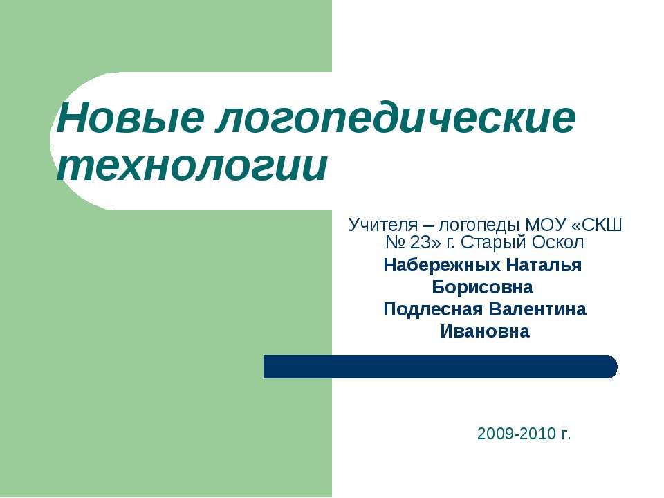 Новые логопедические технологии Учителя – логопеды МОУ «СКШ № 23» г. Старый О...