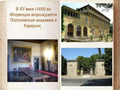 В XV веке (1459) во Флоренции возрождается Платоновская академия в Кареджи