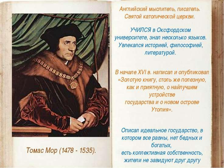 Томас Мор (1478 - 1535). Английский мыслитель, писатель. Святой католической ...