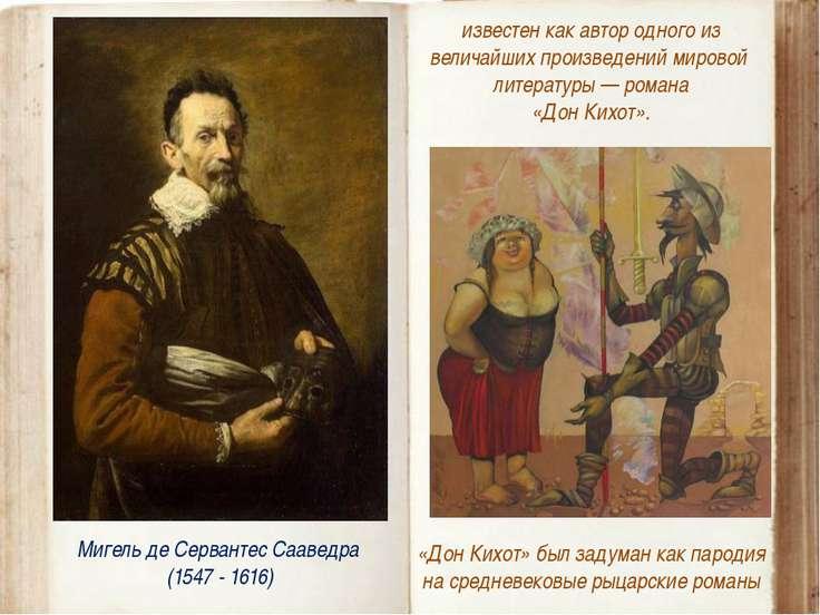 Мигель де Сервантес Сааведра (1547 - 1616) известен как автор одного из велич...
