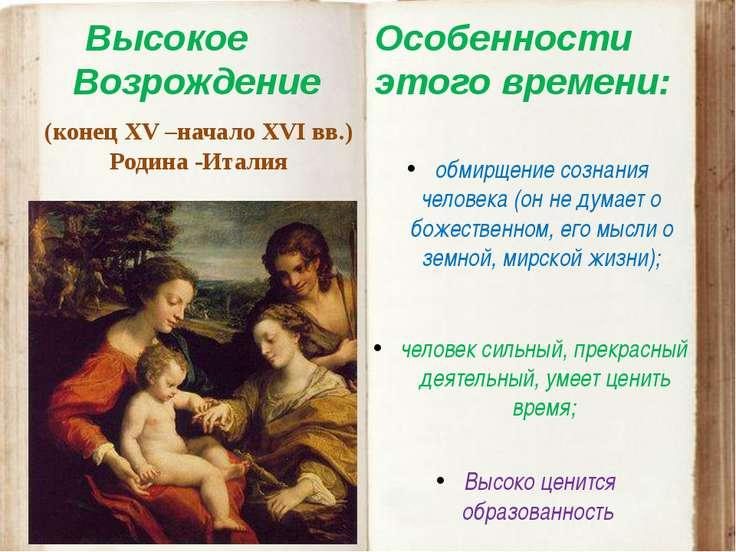 Высокое Возрождение (конец XV –начало XVI вв.) Родина -Италия Особенности это...