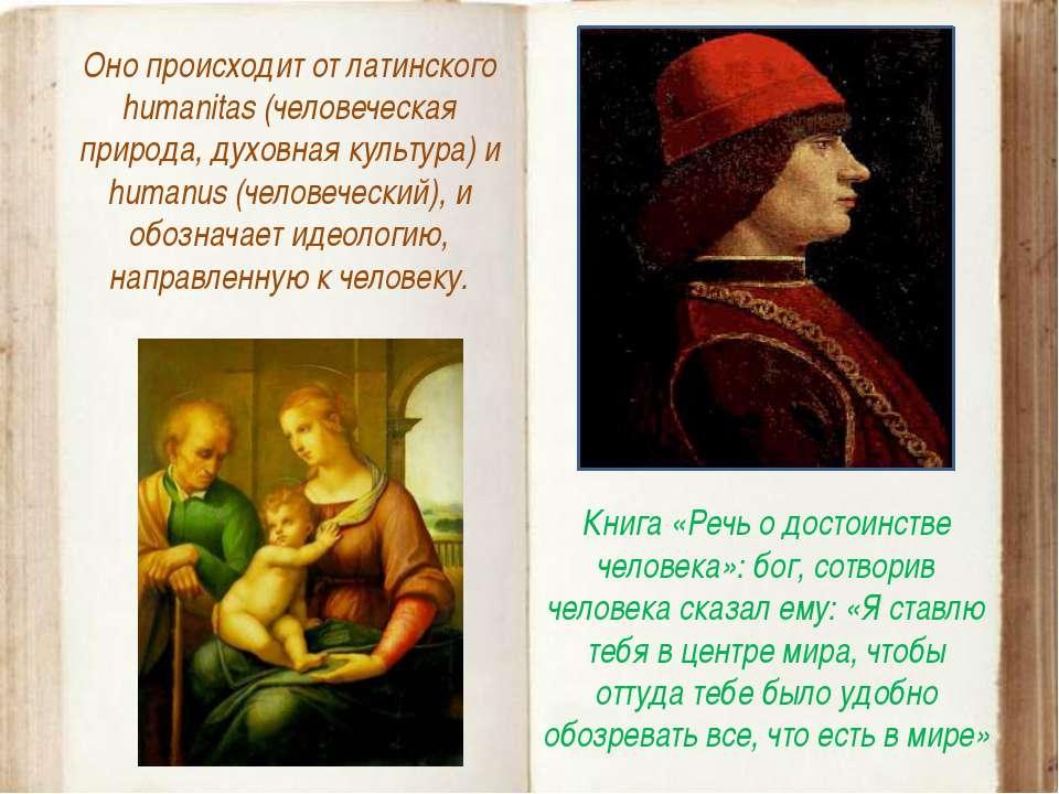 Оно происходит от латинского humanitas (человеческая природа, духовная культу...