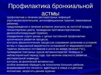 Профилактика бронхиальной астмы профилактика и лечение респираторных инфекций...