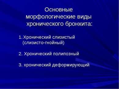 Основные морфологические виды хронического бронхита: Хронический слизистый (с...