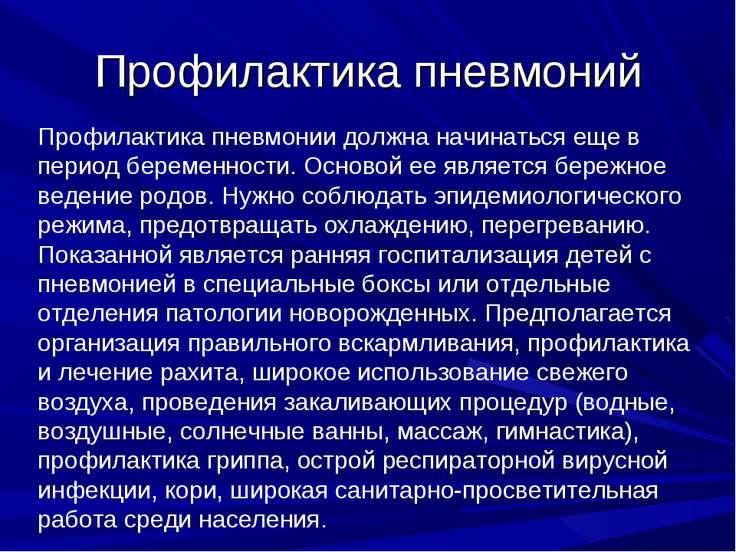 Профилактика пневмоний Πрофилактика пневмонии должна начинаться еще в период ...