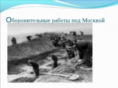 Оборонительные работы под Москвой