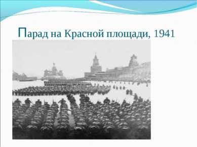 Парад на Красной площади, 1941