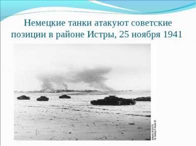 Немецкие танки атакуют советские позиции в районе Истры, 25 ноября 1941