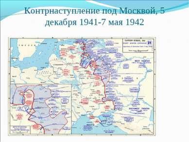 Контрнаступление под Москвой, 5 декабря 1941-7 мая 1942