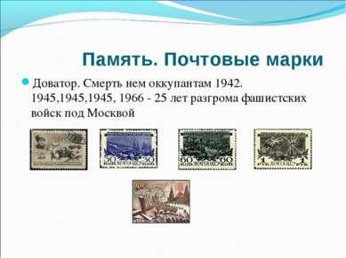 Память. Почтовые марки Доватор. Смерть нем оккупантам 1942. 1945,1945,1945, 1...