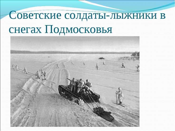 Советские солдаты-лыжники в снегах Подмосковья